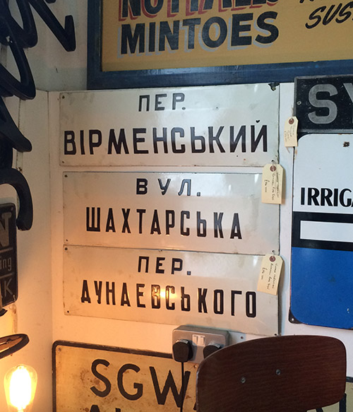 Ukranian Enamel Road Signs, Unit 35 Interiors